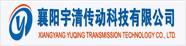襄阳宇清传动科技有限公司